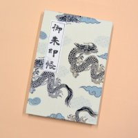 御朱印帳「龍 灰色」、蛇腹は和紙/表紙に布地使用