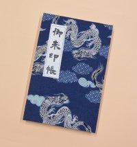 御朱印帳「龍 藍色」、蛇腹は和紙/表紙に布地使用