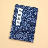 御酒飲帖「オリエント 藍色」、蛇腹は和紙/表紙に布地使用