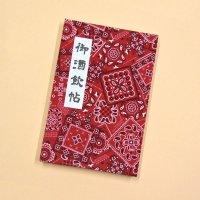 御酒飲帖「オリエント 赤」、蛇腹は和紙/表紙に布地使用