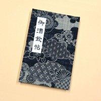 御酒飲帖「和柄花 濃藍」、蛇腹は和紙/表紙に布地使用