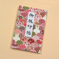 御城印帖「手まり兎 赤紅色」、蛇腹は和紙/表紙に布地使用