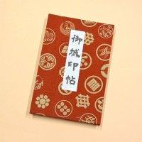 御城印帖「家紋 赤錆色」、蛇腹は和紙/表紙に布地使用