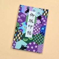 御城印帖「和柄猫 紫」、蛇腹は和紙/表紙に布地使用