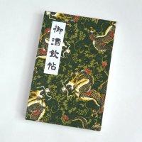 御酒飲帖「龍 深緑」、蛇腹は和紙/表紙に布地使用