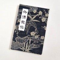 御酒飲帖「花松竹梅 濃藍」、蛇腹は和紙/表紙に布地使用