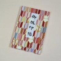 御城印帖「矢羽柄 茜色」、蛇腹は和紙/表紙に布地使用
