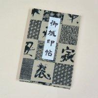 御城印帖「干支 ベージュ黒」、蛇腹は和紙/表紙に布地使用
