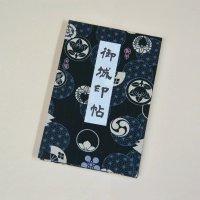 御城印帖「家紋手まり 濃藍」、蛇腹は和紙/表紙に布地使用