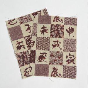 布地:干支 ベージ海老茶、自分で作る「御朱印帳キット」用