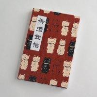 御酒印帖「招き猫 えび色」、蛇腹は和紙/表紙に布地使用