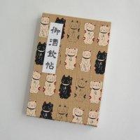 御酒印帖「招き猫 桑染色」、蛇腹は和紙/表紙に布地使用