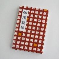 御御酒印帖「魚漢字 えび色」、蛇腹は和紙/表紙に布地使用