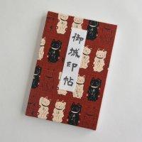御城印帖「招き猫 えび色」、蛇腹は和紙/表紙に布地使用