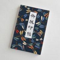 御城印帖「羽柄とんぼ 濃藍」、蛇腹は和紙/表紙に布地使用