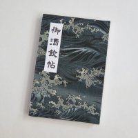御酒飲帖「波 濃藍」、蛇腹は和紙/表紙に布地使用