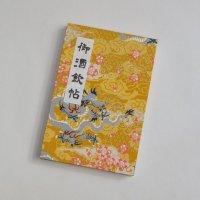 御酒飲帳「龍 黄土色」、蛇腹は和紙/表紙に布地使用