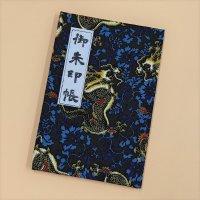 御朱印帳 「龍 藍紺」神奈川龍めぐり(前半)、蛇腹は和紙/表紙に布地使用