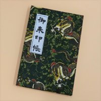 御朱印帳 「龍 緑」神奈川龍めぐり(前半)、蛇腹は和紙/表紙に布地使用
