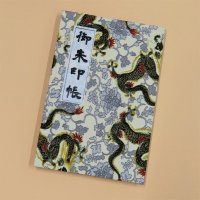 御朱印帳 「龍 乳白色」神奈川龍めぐり(前半)、蛇腹は和紙/表紙に布地使用