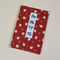 御城印帖「兎 えんじ色」蛇腹は和紙/表紙に布地使用