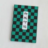 御城印帖「市松模様 緑黒」、蛇腹は和紙/表紙に布地使用