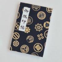 御城印帖「家紋 濃紺」、蛇腹は和紙/表紙に布地使用