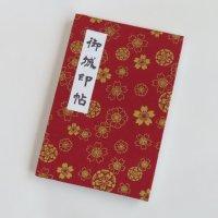 御城印帖「金桜 赤茶色」、蛇腹は和紙/表紙に布地使用