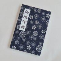 御城印帖「銀桜 濃紺」、蛇腹は和紙/表紙に布地使用