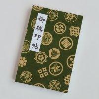 御城印帖「家紋 苔色」、蛇腹は和紙/表紙に布地使用
